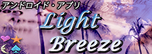 Light Breeze�ʥ饤�ȥ֥꡼����